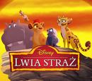 Lwia Straż (drużyna)