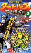 TMNT Super Mutants 1