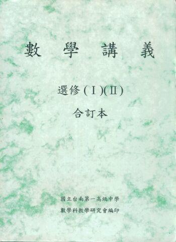 綠皮書 選修(1)(2)