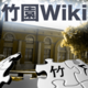 竹園Wiki-logo Desaturate