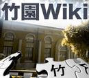 竹園 Wiki