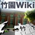 竹園Wiki-logo