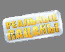 Наклейка Из реальных пацанов PNG - AVATAN PLUS | 105x130