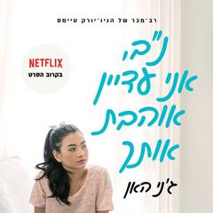 Hebrew Edition