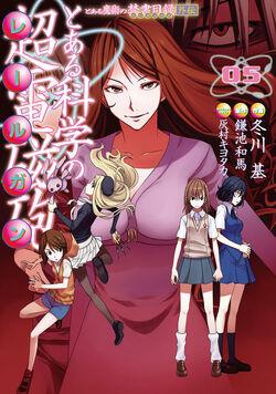 Toaru Kagaku no Railgun Manga v05 cover