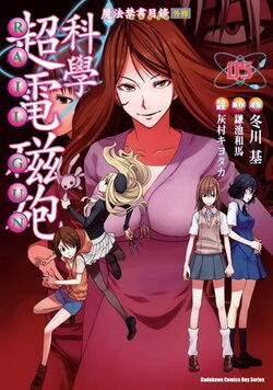 A Certain Scientific Railgun Manga v05 Chinese cover
