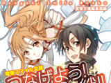 Dengeki Smile Bunko – Connect the Bonds of Hope!!