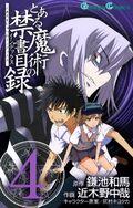 Toaru Majutsu no Index Manga v04 cover