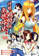 A Certain Scientific Railgun Manga v08 Korean cover