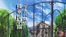 Private Shidarezakura Academy