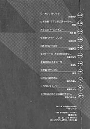 Koushiki Comic Anthology Manga Volume 01 Table of Contents