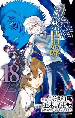 A Certain Magical Index Manga v18 Chinese cover