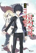 Shinyaku Toaru Majutsu no Index Light Novel v10 Korean cover