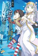 Shinyaku Toaru Majutsu no Index Light Novel v08 Chinese cover