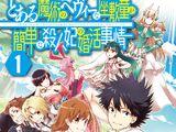 Toaru Majutsu no Heavy na Zashiki-warashi ga Kantan na Satsujinki no Konkatsu Jijou (manga)