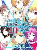 Ichiban Kuji Limited Dengeki Kamachi Kazuma 10th Anniversary Bunko