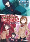 Toaru Kagaku no Railgun Cold Game Cover