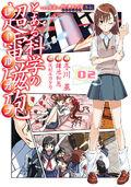Toaru Kagaku no Railgun Manga v02 cover