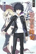 Shinyaku Toaru Majutsu no Index Light Novel v10 Chinese cover