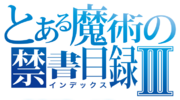 Toaru Majutsu no Index III logo