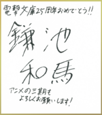 Kamachi Kazuma's Signature