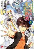 Toaru Majutsu no Virtual-On Manga v01 cover