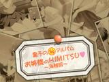 Kuroko no (hi)Album Oneesama no HIMITSU ♥ ~Kaizokuban~