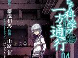 Toaru Kagaku no Accelerator Manga Volume 04