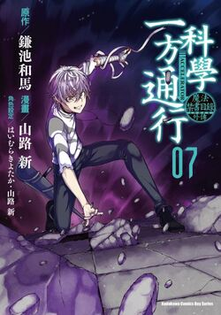 A Certain Scientific Accelerator Manga v07 Chinese cover