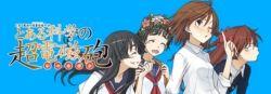 Dengeki Daioh Railgun Manga Page (Japanese)