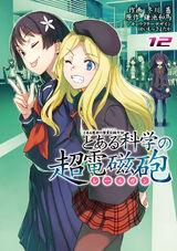 Toaru Kagaku no Railgun Manga Volume 12