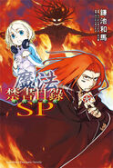 Toaru Majutsu no Index Light Novel vSP Chinese cover