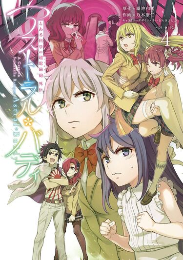 Astral Buddy Manga v04 cover