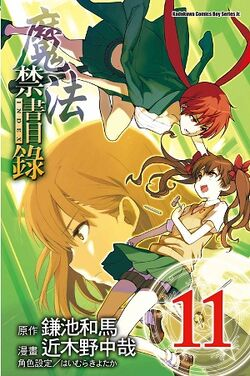 A Certain Magical Index Manga v11 Chinese cover