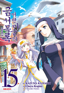 A Certain Magical Index Manga v15 Korean cover