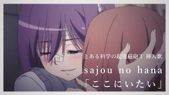 TVアニメ『とある科学の超電磁砲T』15話挿入歌 sajou no hana「ここにいたい」アニメPV