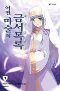 Toaru Majutsu no Index Light Novel v01 Korean cover