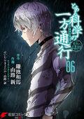 Toaru Kagaku no Accelerator v06 cover