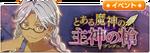Toaru IF Event - Gungnir