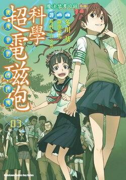 A Certain Scientific Railgun Manga v03 Chinese cover