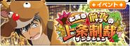 Toaru IF Event - Sanction