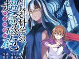 Toaru Kagaku no Railgun Manga Volume 13