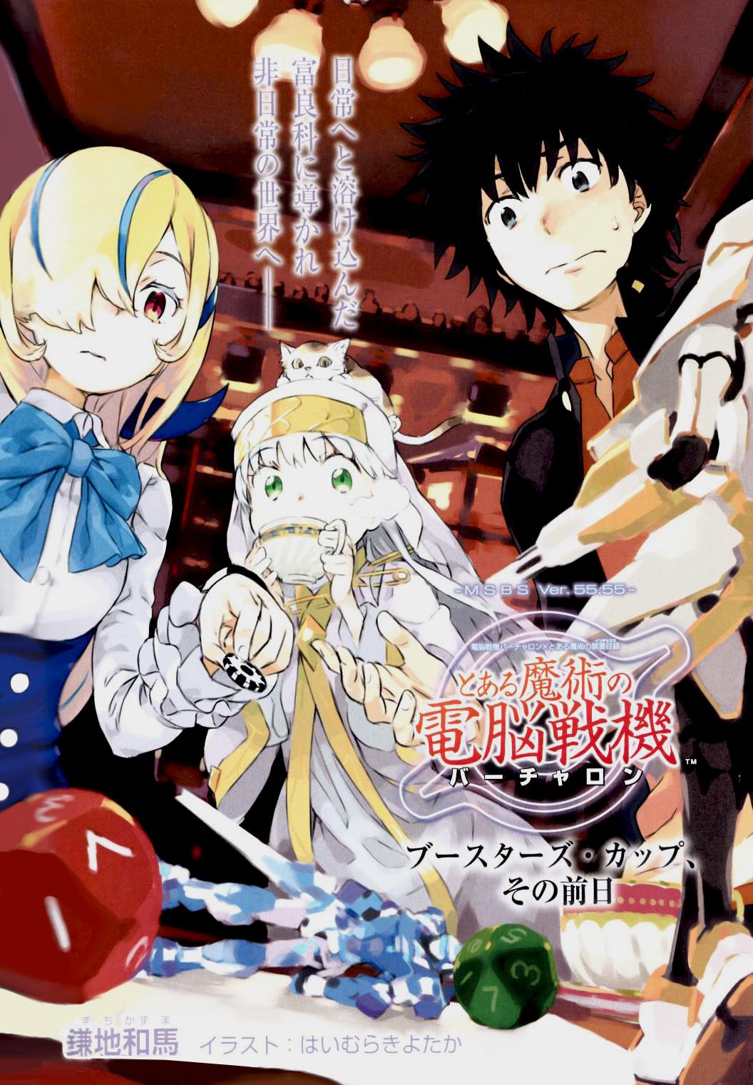 Aru no pdf index light novel majutsu to