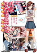 A Certain Scientific Railgun Manga v02 Chinese cover