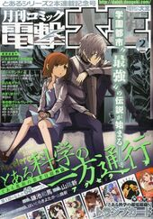 December 2013 Dengeki Daioh-cover