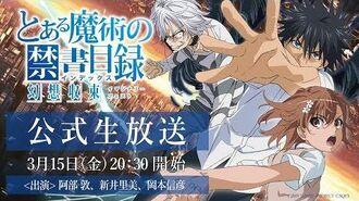 『とある魔術の禁書目録 幻想収束』公式生放送 01