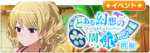 Toaru IF Event - First Anniversary, Part 1