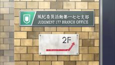 Judgment Branch 177 Office Plate