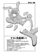 Toaru Kagaku no Railgun Manga Chapter 091