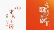 Toaru Kagaku no Railgun T Episode 10 Title Card